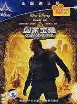 下载《国家宝藏合集 National Treasure Collection Bluray 1080p 国/英 26G》